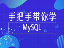手把手带你学MySQL