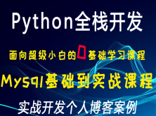 面向超级小白的MySql数据库的学习以及完成个人博客实战开发的案例