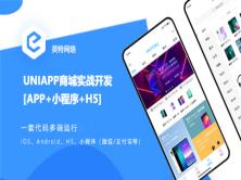 uniapp+vue开发商城APP和小程序