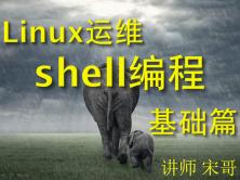 Linux Shell脚本编程零基础入门企业实战专题①【shell基础篇】【宋哥】