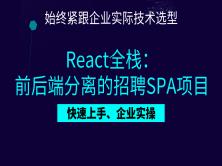 React全栈:前后端分离的招聘SPA项目
