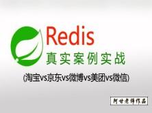Redis与SpringBoot互联网实战 ⑤