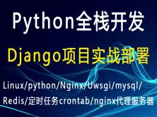 Django项目实战部署:Linux+Nginx+Uwsgi+Python3+Mysql+Redis