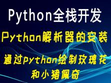 Python解析器的安装 通过python绘制玫瑰花 和小猪佩奇