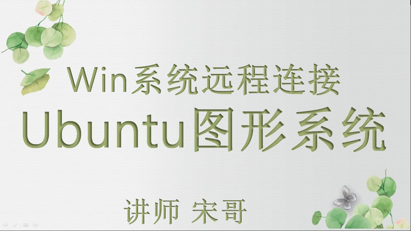 win10远程连接ubuntu远程桌面【宋哥】