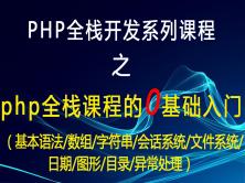 php语言基础知识的学习以及案例应用(一)