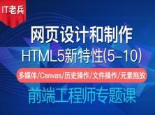 HTML5网页设计和制作(5-10):多媒体/Canvas/Web存储/拖放操作/新增API