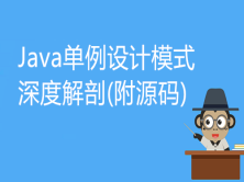 Java单例设计模式深度解剖(附源码)