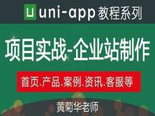 uni-app 跨平台项目实战 企业站制作 uni app在线视频教程
