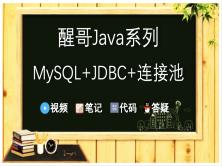 醒哥Java系列-MySQL语法入门到精通(JDBC+连接池+代理模式+JdbcTemplate)