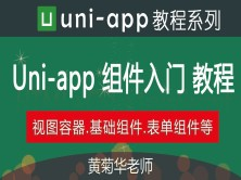 uni-app跨平台开发之组件入门教程 uni app在线视频教程