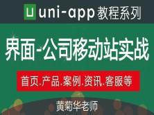 uni-app跨平台实战课:公司移动站界面  uni app在线视频课程