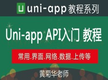 uni-app跨平台开发之API入门教程 uni app在线视频教程