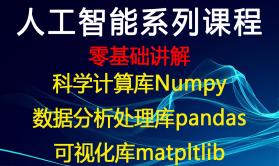 人工智能系列课程零基础讲解Numpy+pandas+matpltlib