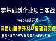 微信小程序0基础学习到企业实战/框架/组件/API/服务端/UI框架