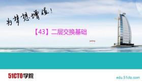 【43】二层交换基础-01