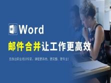 Word邮件合并批量搞定重复工作 荣誉毕业证书套打 财务工资条 产品标签制作