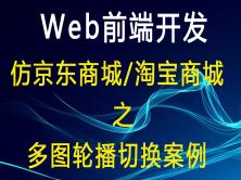 Web前端开发 仿京东商城/淘宝商城 之多图轮播切换案例