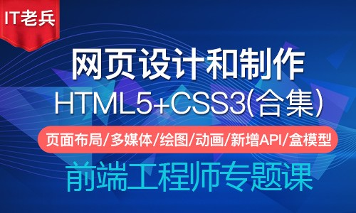 HTML5+CSS3网页设计与制作(合集)