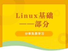 Linux基础-做课程的部分视频提供分享