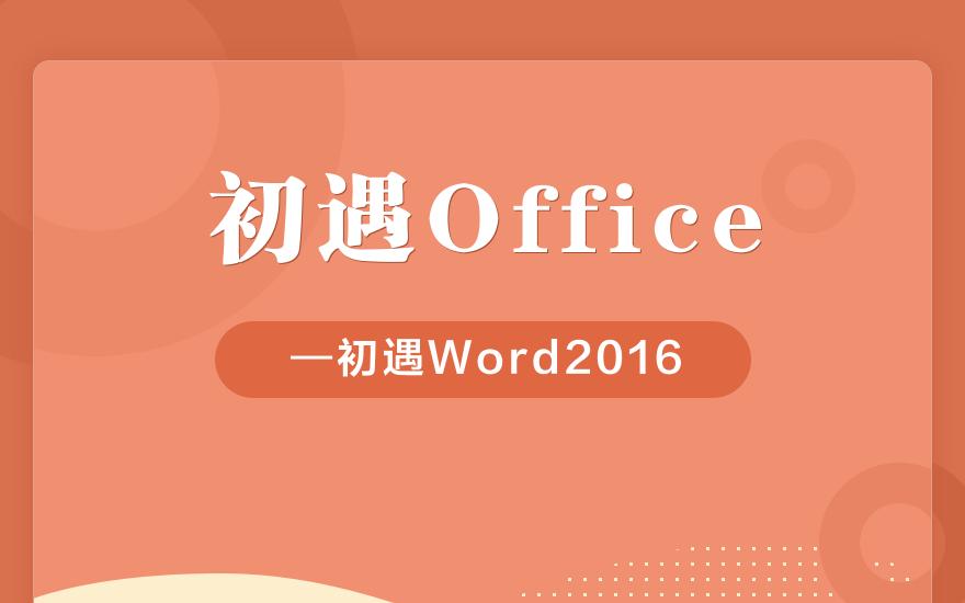 初遇office系列——初遇Word-Word2016初级篇