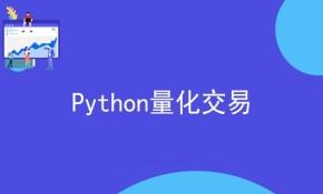 清华编程高手尹成带你基于算法实践python量化交易
