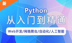 清华编程高手尹成带你实战python爬虫
