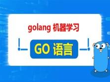 google技术团队带你用golang实践机器学习