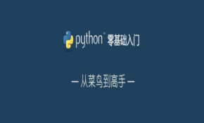 清华编程高手尹成带你实战python