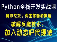 Python全栈开发实战课/爬取京东/淘宝等商城数据 破解反爬技术: 加入动态IP代理池