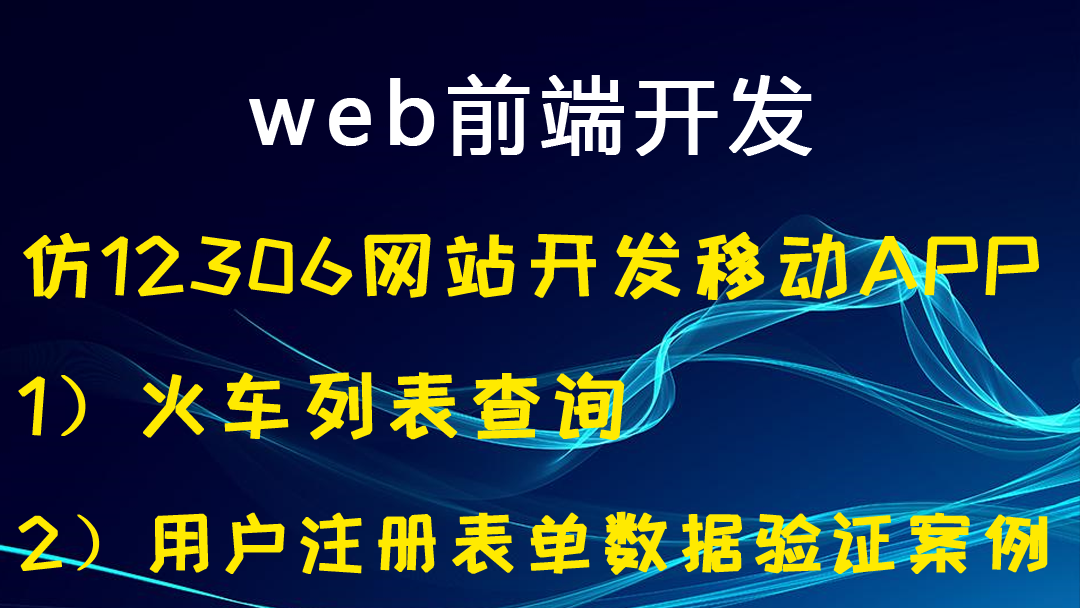 web前端开发之仿12306网站开发移动APP 1)火车列表查询 2)用户注册表单数据验证案例
