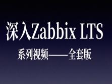 Zabbix监控