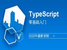 【小鹿线】TypeScript(2020年录制)零基础入门