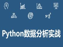 清华编程高手尹成带你实战python数据分析