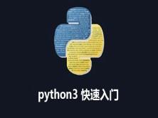 python3光速入门