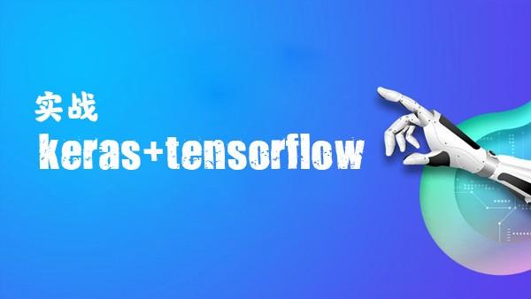 清华编程高手尹成带你基于keras+tensorflow实战深度学习人工智能