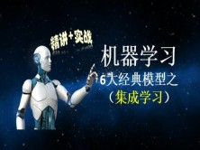 机器学习6大经典模型之集成学习(精讲+实战)