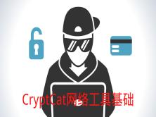 CryptCat网络工具基础