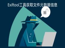 Exiftool工具获取文件元数据信息