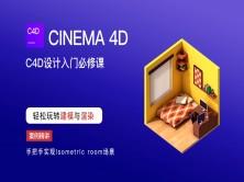 Cinema4D设计必修课/轻松玩转建模与渲染