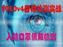 YOLOv4目标检测实战:人脸口罩佩戴检测