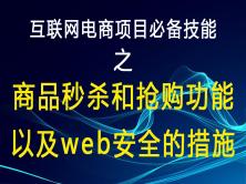 互联网电商项目必备技能之商品秒杀和抢购功能的实现流程