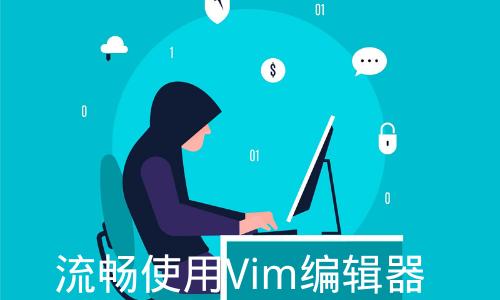 流畅使用Vim编辑器