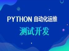 python自动化运维