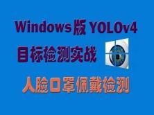 Windows版YOLOv4目标检测实战:人脸口罩佩戴检测
