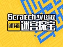 迷宫探宝_Scratch少儿编程
