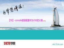 【50】-console登录配置华为USG防火墙