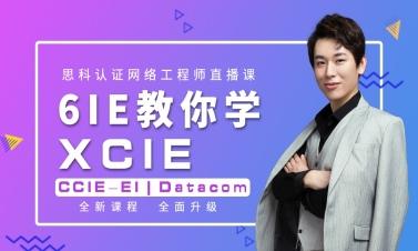 【太阁闫辉】六IE讲师教您三个月学习CCIE+HCIE