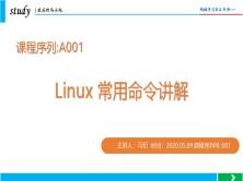 Linux基础常用命令操作