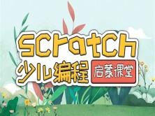 Scratch少儿编程启蒙课程